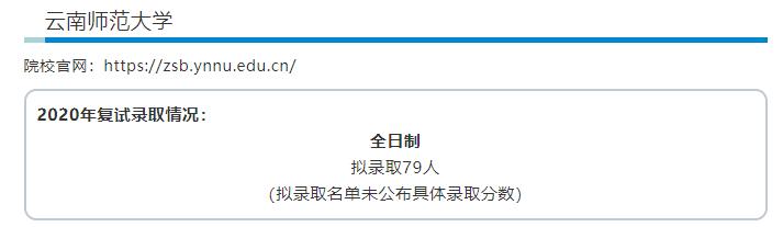云南师范大学.png